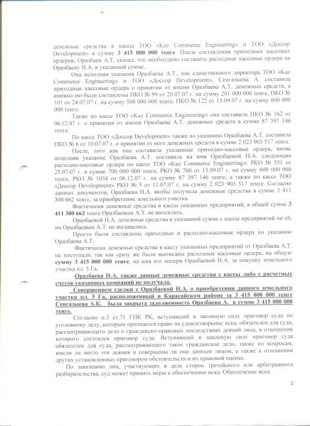 Иск к Оразбаеву 001 (1)