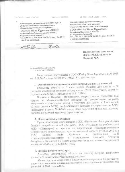 Ответ Жолжанова на наши письма