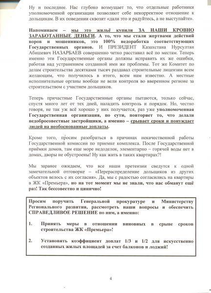 Обращение к президенту No.127 от 23.07.130004