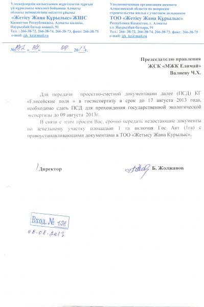 Письмо с ЖЖК0001