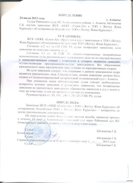 Отказ суда на иск к ЖЖК