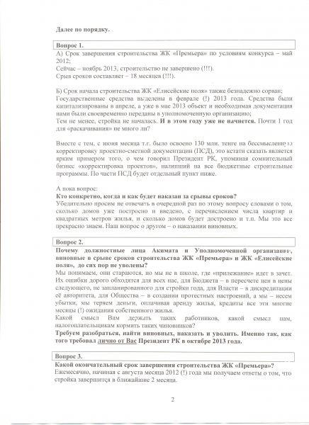 Письмо в МРР (1)