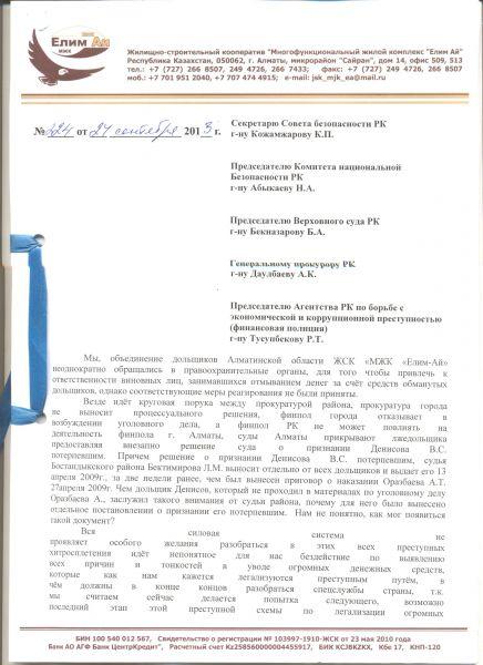 Денисов жалоба в Сов без (1)