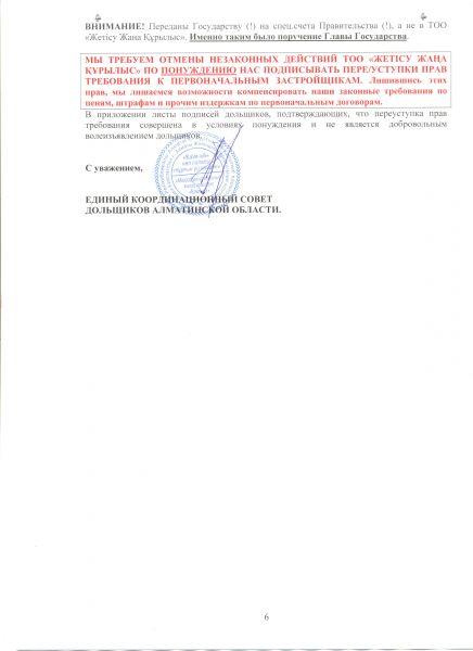 Обращение по Премьере сентябрь 2013г. 005