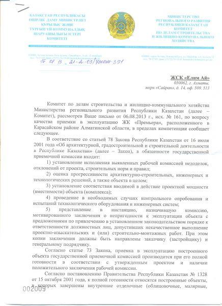Ответ МРР по срокам стройки Премьера