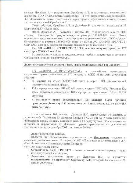 Галиеву по Денисову 001 (1)