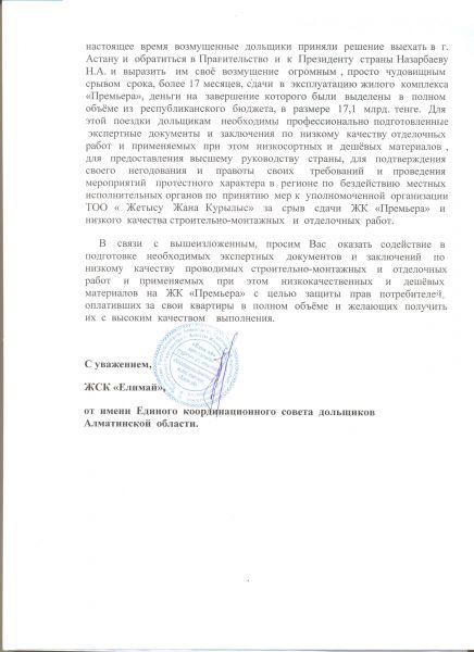 Письмо в общество защиты прав потребителя 004