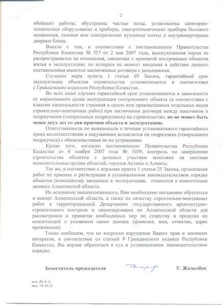 Ответ МРР по срокам стройки Премьера 001