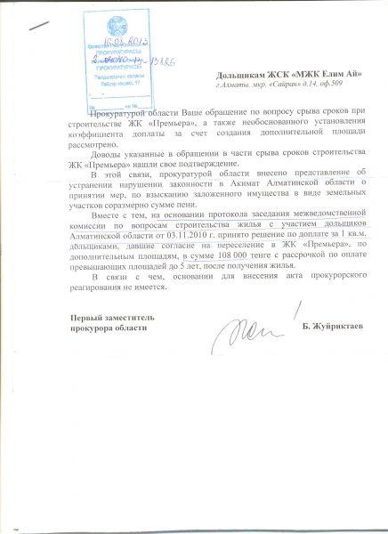 Прокуратура срыв сроков Премьеры и 108 тыс за кв.м.