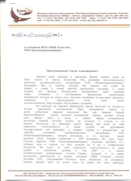 Письмо Терещенко