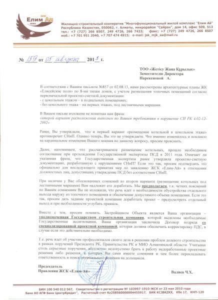 ЖЖК ПСД7 1