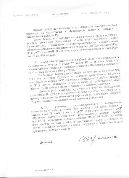 Ответ Жолжанова на наши письма 001