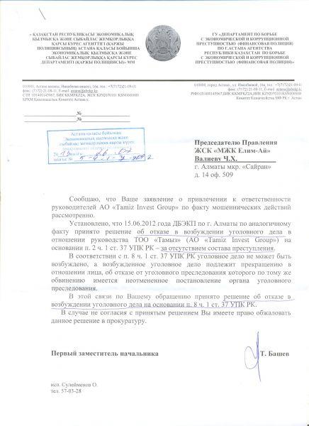 Отказ в вобуждении уг дела по Тамыз.