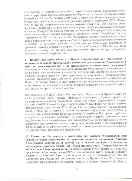 Письмо по срокам Мусаханову 002