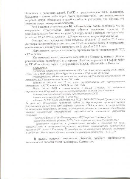 МРР декабрь 2013г. 003 (1)