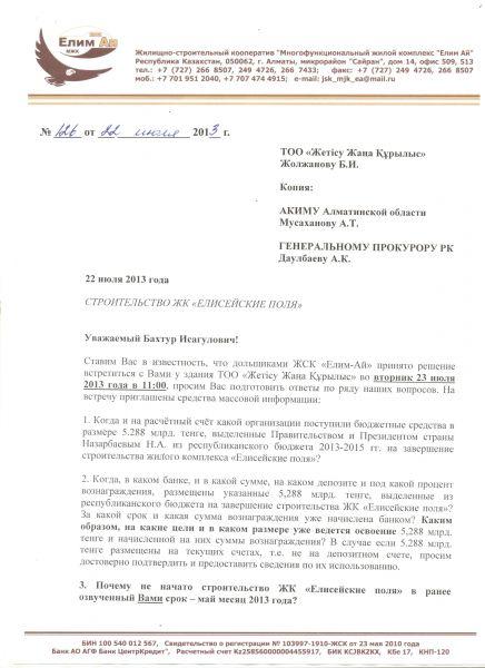 Письмо по срокам Мусаханову