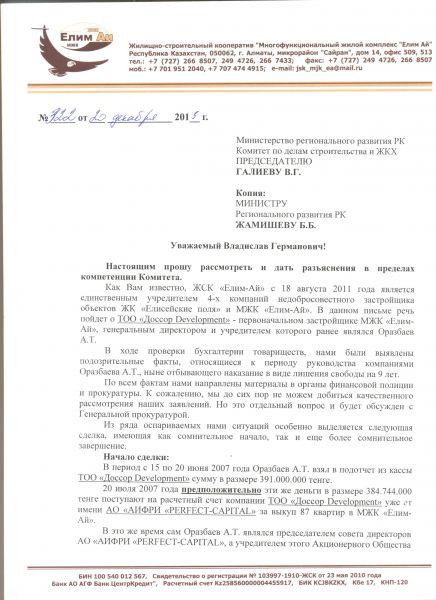 Галиеву по Денисову (1)