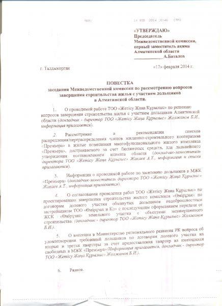 Повестка МВК 17.02.14г (1)