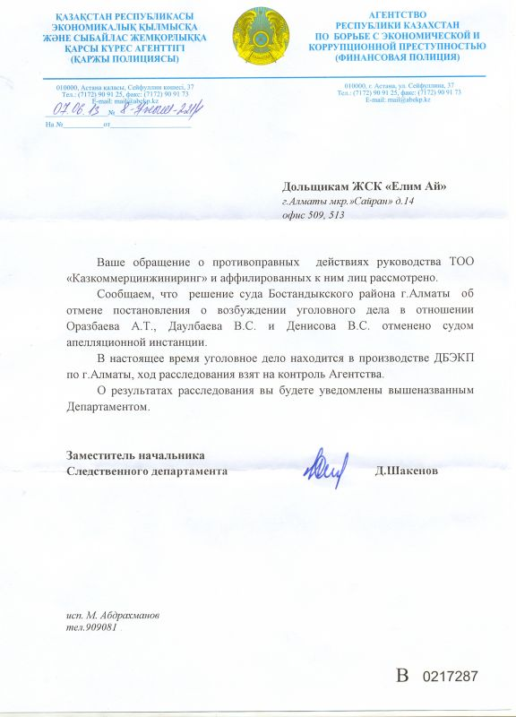 письмо АБЭКП0001