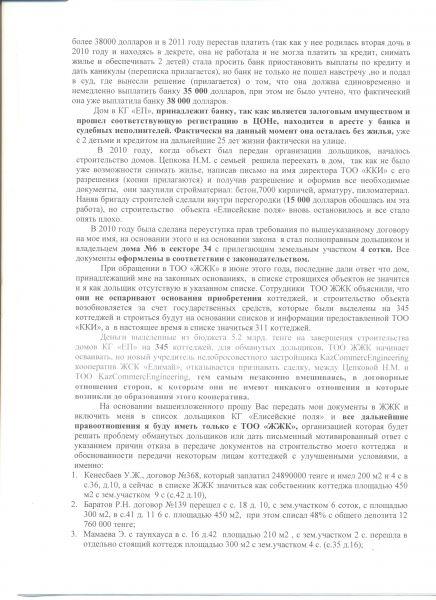 Заявление Цепковой 001