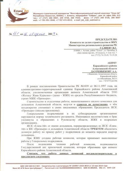 Письмо в КДС по ЖЖК0001