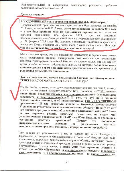 Обращение к президенту No.127 от 23.07.130002 (1)