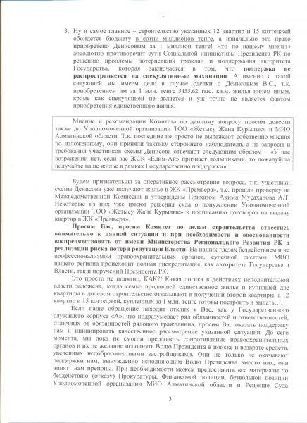 Галиеву по Денисову 002 (1)