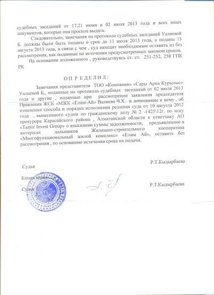 Тамыз, Сарыарка суд решение 002