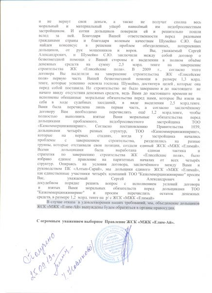 Письмо Терещенко 001