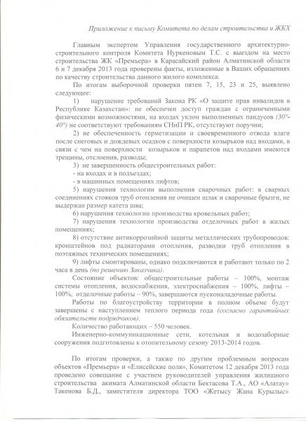 МРР декабрь 2013г. 001 (1)