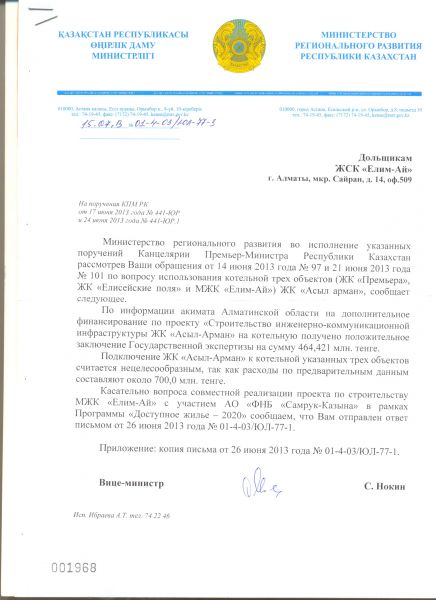 МРР по Асыл Арману (2)