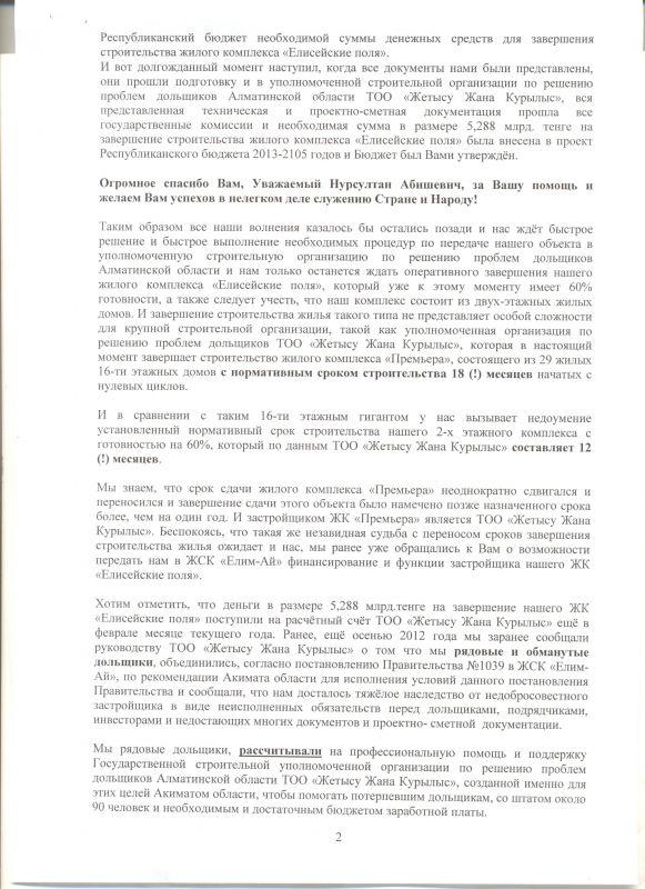 обращение Назарбаеву от 02.07.13 001