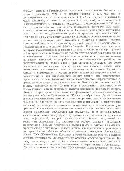Обращение к Президенту по Асыл Арман 1 2013г.