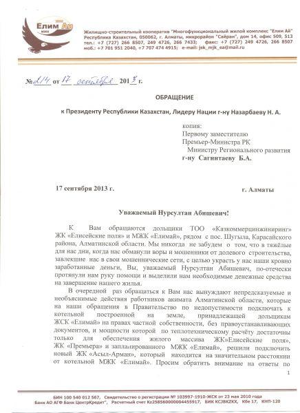 Обращение к Президенту по Асыл Арман 2013г. (1)