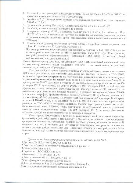 Заявление Цепковой 002