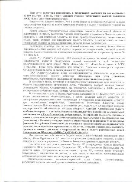 Жамишеву в МРР 004