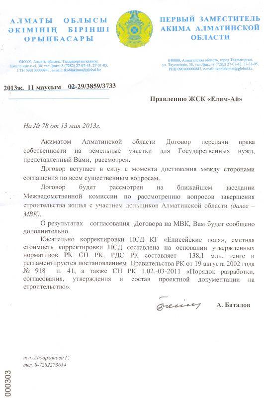 письмо Баталова0001