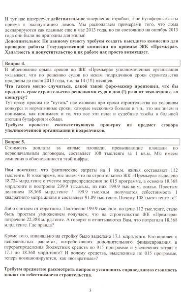 Обращение Масимову от 27.11.130003 (2)