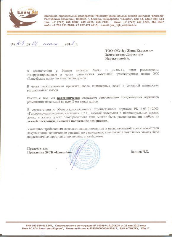 ЖЖК ПСД4