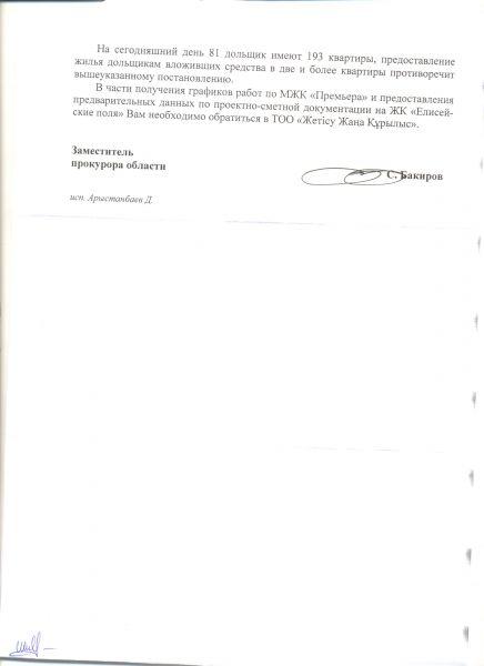 Прокуратура по Премьере 16.09.13г 001
