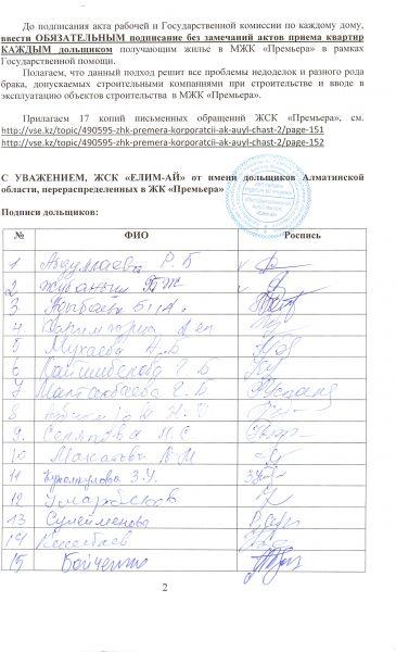 Письмо в КДС по ЖЖК0002
