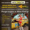 """Almaty Moro Fest """"Драйв-осень-2013"""""""