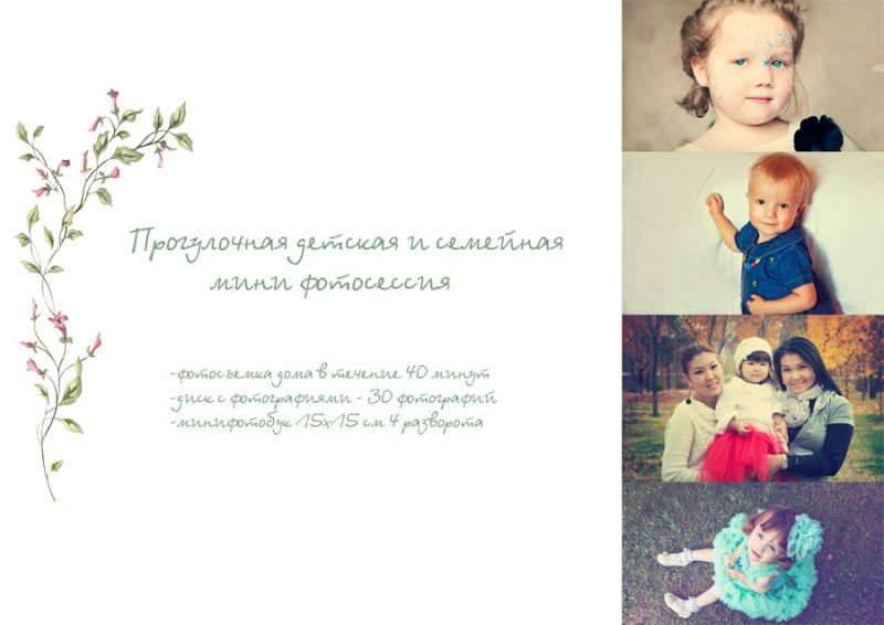 Подарочный сертификат семейный