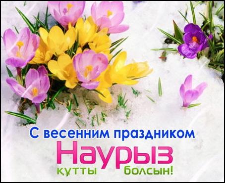 С весенним праздником Наурыз