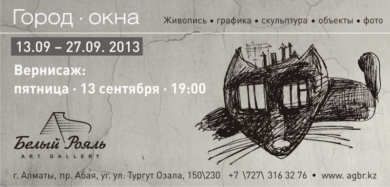 Город-окна Вернисаж: пятниц 13 сентября 2013 начало в 19:00 до 27.09.2013