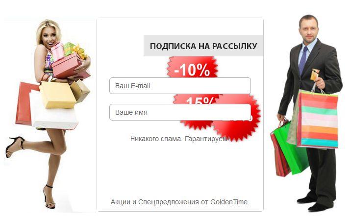 Новости от GoldenTime.kz. Новые поступления, акции, скидки.