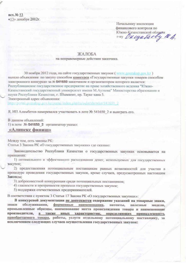 ценовое предложение казахстан образец скачать бесплатно img-1