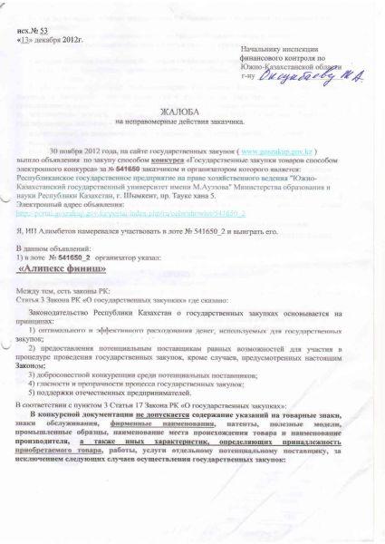 исх 53 page 001