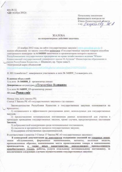 исх 51 page 001