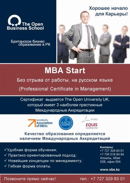 МВА Start - Практико-ориентированная программа для тех, у кого нет или мало опыта работы (18-25 лет), кому важен профессиональный и карьерный рост.